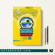 کتاب آزمون استخدامی بهداشت محیط