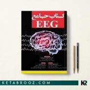 خرید کتاب جامع EEG