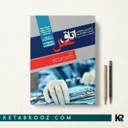 کتاب گنجینه سوالات آزمون استخدامی اتاق عمل