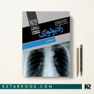 کتاب گنجینه سوالات آزمون استخدامی رادیولوژی