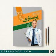 کتاب گنجینه سوالات آزمون استخدامی پرستاری