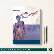 کتاب آناتومی بالینی اندام اسنل