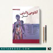 کتاب آناتومی اسنل تنه
