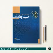 کتاب اندوکرینولوژی بالینی زنان و زایمان ناباروری اسپیروف