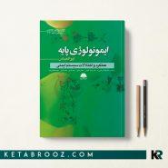 کتاب ایمونولوژی پایه ابوالعباس 2020
