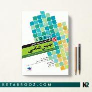کتاب بانک آزمون تحلیلی جنین شناسی AQS