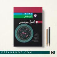 کتاب بیوشیمی لنینجر جلد دوم
