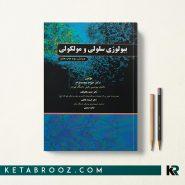 کتاب بیولوژی سلولی مولکولی دکتر محمدنژاد