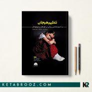کتاب تنظیم هیجان و آسیب شناسی روانی در کودکان