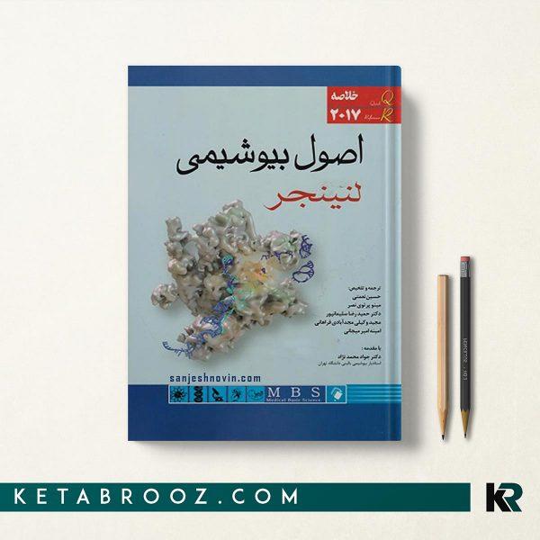 کتاب خلاصه بیوشیمی لنینجر ترجمه دکتر محمدنژاد