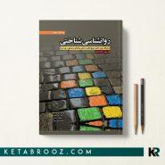 کتاب روانشناسی شناختی گلدشتاین