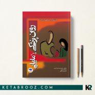کتاب روان پزشکی مامایی