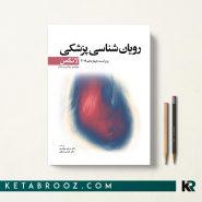 کتاب جنین شناسی مسلم بهادری