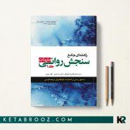 کتاب راهنمای جامع سنجش روانی مارنات جلد اول