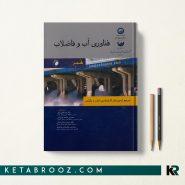 کتاب فناوری آب و فاضلاب همر