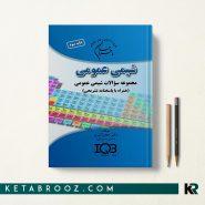 کتاب ما طراحان شیمی عمومی