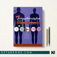کتاب ميکروب شناسی مورای 2021