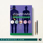 کتاب ميکروب شناسی مورای ترجمه دکتر امیر قائمی