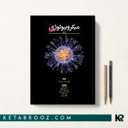 کتاب میکروبیولوژی براک جلد دوم