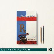 کتاب نسخه نویسی در مامایی مانیتا خلیلی پور