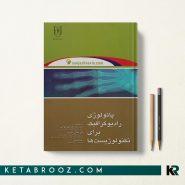 کتاب آسیب شناسی رادیوگرافی