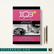 کتاب IQB پلاس ایمنی شناسی