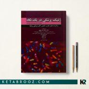 کتاب ژنتیک پزشکی در یک نگاه