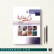 کتاب فرهنگ بیماری ها برای خانواده