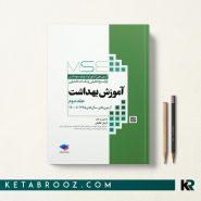 کتاب MSE آموزش بهداشت جلد دوم