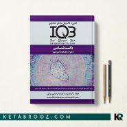 کتاب IQB بافت شناسی