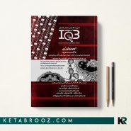 IQB ده سالانه ایمنی شناسی
