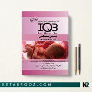 کتاب iqb جنین شناسی