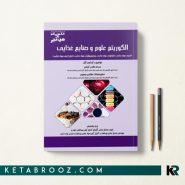 کتاب میانبر الگوریتم علوم و صنایع غذایی