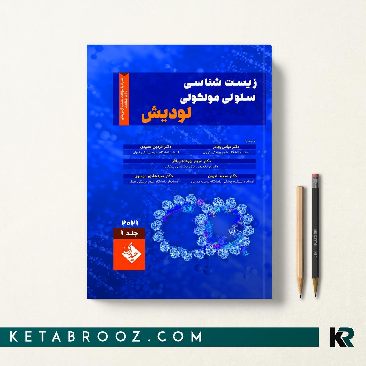 کتاب لودیش ترجمه دکتر بهادر