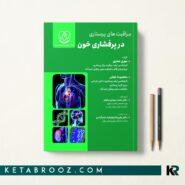 کتاب مراقبت های پرستاری در پرفشاری خون