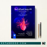کتاب نکات برجسته انجمن قلب آمریکا