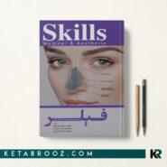 کتاب آموزش تزریق فیلر بینی فارسی
