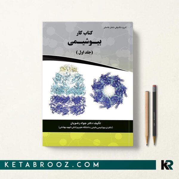 کتاب کار بیوشیمی رضویان