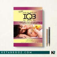 کتاب iqb بهداشت، تغذیه مادر و کودک، تنظیم خانواده