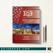 خرید کتاب IQB ده سالانه مهندسی بهداشت حرفه ای