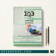 کتاب IQB ده سالانه علوم تغذیه ارشد
