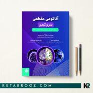 کتاب آناتومی مقطعی سر و گردن
