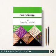کتاب مهندسی بافت پوست