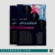 کتاب فیزیولوژی گایتون ترجمه فرخ شادان