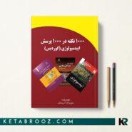 کتاب نکات اپیدمیولوژی حبیب الله آذربخش